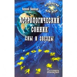 astrologicheskiy-sonnik-snyi-i-zvezdyi_10519500-300x300