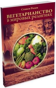 vegetarianstvo-v-mirovih-religiyah_enl-192x300