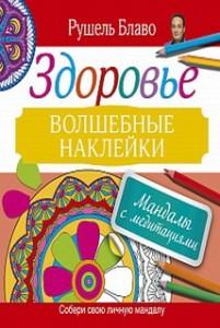 data-books-blavo-mandaly-s-meditatsiyami-zdorove-214x320-201x300