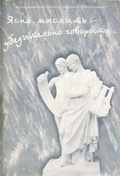 Yasno-myslit-ubeditelno-govorit-cover