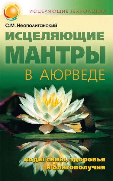 isceljajushhie-mantry-v-ajurvede-sergej_1