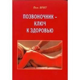 pozvonochnik-klyuch-k-zdorovyu
