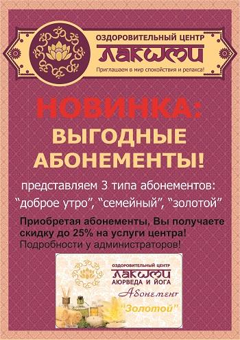 abonement_reklama