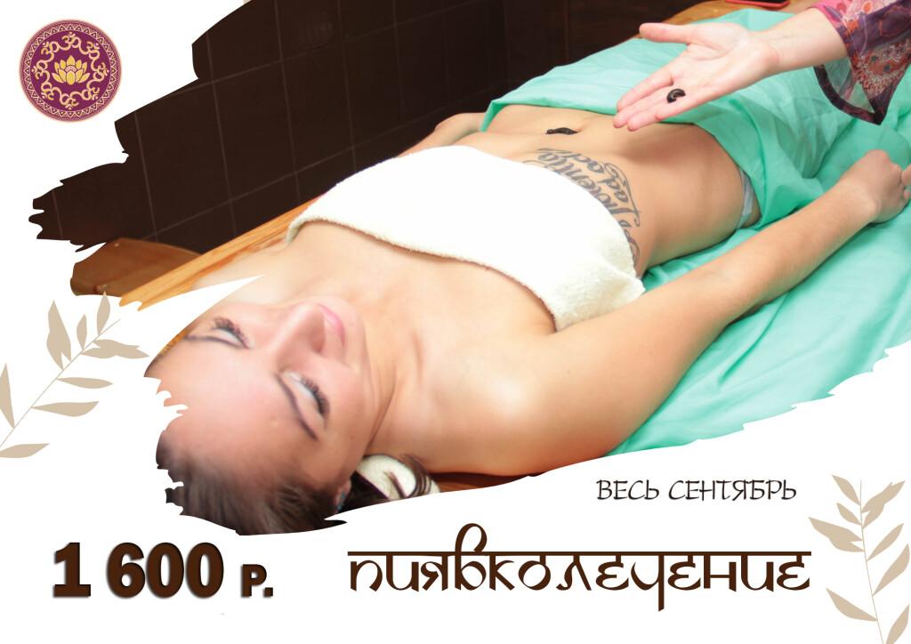 Beige & White Feminine Spa Treatment Flyer, копия